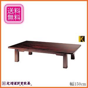 北海道民芸家具 座卓 幅150cm ローテーブル 無垢 ちゃぶ台 木製 和風|interior-bagus
