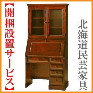 北海道民芸家具 ライティングデスク アンティーク ライティングデスク|interior-bagus