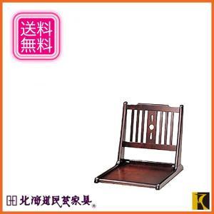 北海道民芸家具 座椅子 和風 座いす 折りたたみ式 座イス おしゃれ 和モダン|interior-bagus