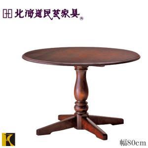 北海道民芸家具 ダイニングテーブル 丸型 食卓テーブル 木製 丸テーブル 無垢 アンティーク|interior-bagus