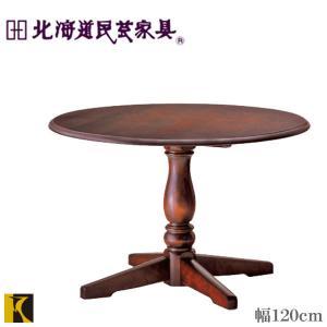 北海道民芸家具 ダイニングテーブル アンティーク 丸テーブル 丸型 食卓テーブル 木製 無垢|interior-bagus
