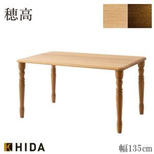飛騨産業 ダイニングテーブル 幅135cm 食卓テーブル 4人掛け 食堂テーブル 木製 無垢 アンティーク|interior-bagus
