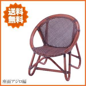 子供椅子 ラタン 子供椅子 籐 アームチェア アジアン アームチェアー interior-bagus