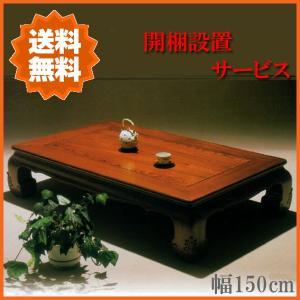 座卓 無垢 座卓テーブル 幅150cm お座敷テーブル 和風 ローテーブル 国産 ちゃぶ台 日本製|interior-bagus