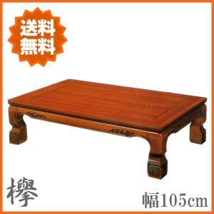座卓 欅 座卓テーブル 和風 ちゃぶ台 長方形 お座敷テーブル 木製 ローテーブル 幅105cm|interior-bagus