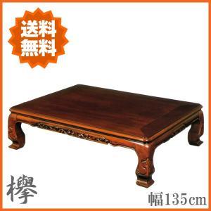 座卓 欅 座卓テーブル 和風 ちゃぶ台 長方形 お座敷テーブル 木製 ローテーブル 幅135cm|interior-bagus