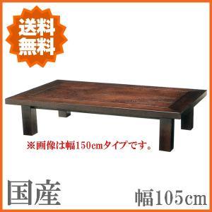 座卓 幅105cm 和風 座卓テーブル 長方形 座敷机 欅 ローテーブル 木製|interior-bagus