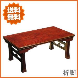 座卓 折りたたみ式 座卓テーブル 和風 お座敷机 折り畳み式 お座敷テーブル 欅 ちゃぶ台 長方形|interior-bagus
