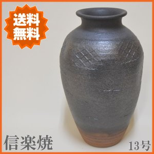 信楽焼き 花瓶 陶器 一輪挿し 花入れ 和風 生け花 花器|interior-bagus
