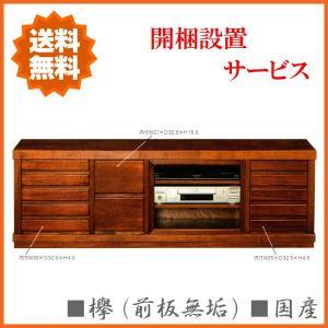 テレビ台 和風 ローボード 無垢材 テレビボード 欅 TV台 木製 TVボード 完成品|interior-bagus