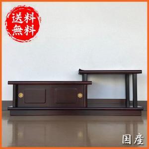置床 置き床 和風 床の間 飾り台 紫檀色 飾り棚 サイドボード 日本製 国産 interior-bagus