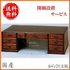 文机 日本製 からくり文机 完成品 ローデスク 国産 欅の写真