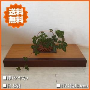 床台 欅 花台 木製 床の間 飾り台 和風 置き床 幅120cm interior-bagus