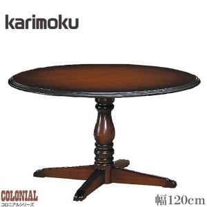 カリモク ダイニングテーブル 丸テーブル アンティーク調 食堂テーブル 木製|interior-bagus