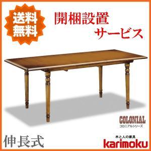 カリモク ダイニングテーブル 伸縮 カリモク家具 食堂テーブル 伸長式 エクステンションテーブル|interior-bagus