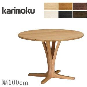 カリモク ダイニングテーブル 無垢 食堂テーブル 木製 食卓テーブル 幅100cm 丸テーブル|interior-bagus