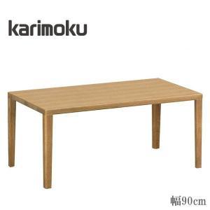カリモク家具のおしゃれなリビングテーブル!【サイズ】■本体:W900×D500×H400mm■脚間:...