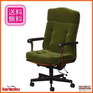 カリモク デスクチェア おしゃれ 布張り パーソナルチェア 布製 オフィスチェア 肘付 アンティーク調|interior-bagus