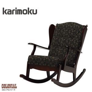 カリモク ロッキングチェア おしゃれ ロッキングチェアー 木製 アンティーク調|interior-bagus