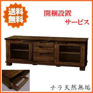 TVボード 木製 ローボード 無垢 TV台 完成品 テレビ台 北欧 テレビボード モダン|interior-bagus