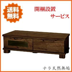 テレビ台 完成品 ローボード 木製 TV台 無垢 TVボード 北欧 AVボード モダン|interior-bagus