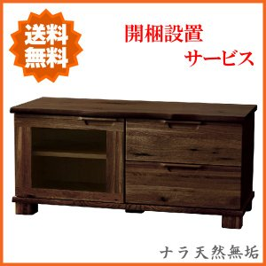 TV台 木製 TVボード 無垢 テレビ台 完成品 ローボード 北欧 AVボード モダン|interior-bagus