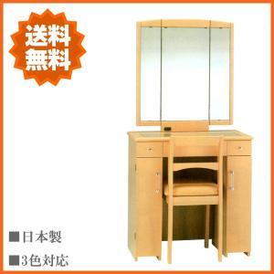 ドレッサー 三面鏡 ドレッサー おしゃれ 鏡台 椅子付き 化粧台 日本製 メイク台 国産 interior-bagus