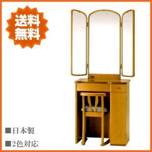 ドレッサー 三面鏡 北欧 鏡台 おしゃれ 化粧台 椅子付き メイク台 国産 日本製 interior-bagus