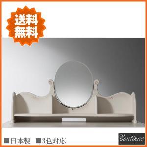 優雅な曲線のラインと丸みを帯びた楕円の鏡が特徴!鏡の角度が変えられるオシャレなブックラックです。【サ...