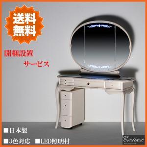 ドレッサー 三面鏡 アンティーク調 鏡台 ドレッサー LED照明付き 化粧台 北欧 ロマンティック interior-bagus