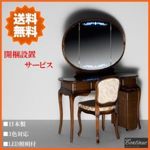 ドレッサー 三面鏡 アンティーク調 鏡台 ドレッサー LED照明付き 化粧台 椅子付き interior-bagus