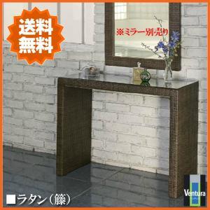 アジアン コンソールテーブル ラタン コンソール 籐 幅90cm|interior-bagus