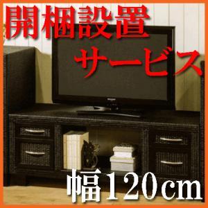 アジアン家具 テレビ台 ローボード 120 テレビボード ラタン 籐|interior-bagus