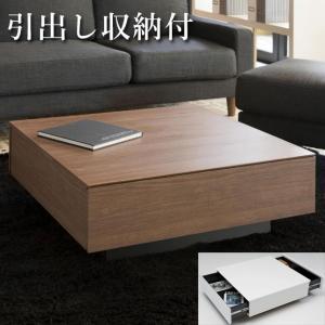 リビングテーブル 引き出し付き センターテーブル モダン ローテーブル 正方形 北欧|interior-bagus