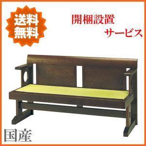 畳ベンチ 2人掛け 畳みベンチ 二人掛け たたみベンチ 幅130cm 和風 interior-bagus