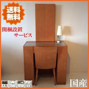 日本製 ドレッサー 三面鏡 鏡台 ドレッサー 北欧 椅子付き 国産 interior-bagus