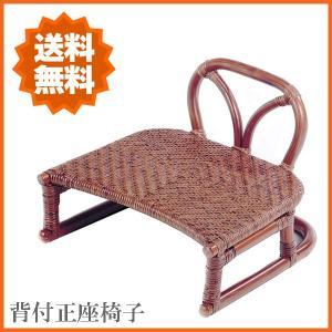正座椅子 背もたれ付 背付正座椅子 ラタン 正座いす 籐 正座イス アジアン 和風|interior-bagus