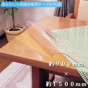 【約900mm×約1500mm】 両面非転写テーブルマット 透明 テーブルクロス ビニール ダイニングテーブルマット 傷防止|interior-bagus