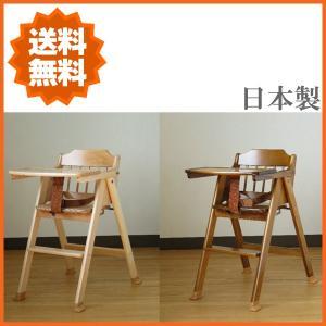 ベビーチェア テーブル付き ハイチェア 木製 ベビーチェアー ハイタイプ ベビー椅子 北欧 interior-bagus