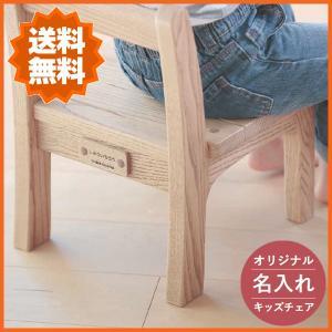 名入れ対応 キッズチェア 木製 キッズチェアー 無垢材 子供椅子 手作り 子供いす カントリー 出産祝い 贈り物 interior-bagus