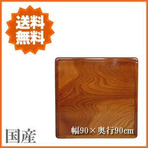 こたつ 天板のみ 正方形 こたつ天板 幅90cm コタツ天板 国産 日本製|interior-bagus