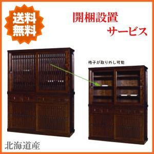 北海道家具 ダイニングボード 引き戸 食器棚 幅150cm 水屋箪笥 日本製 国産|interior-bagus