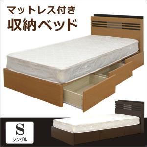 ベッド シングル シングルベッド マットレス付き フレーム ベッドフレーム ライト付 コンセント付 引き出し3杯|interior-daiki
