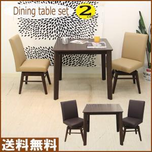 ダイニングテーブルセット ダイニングセット ダイニングテーブル 正方形 80 回転チェア ダイニング3点セット 食卓セット 2人掛け モダン 皮 木製 ブラウン|interior-daiki
