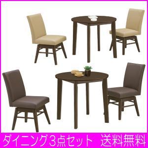 ダイニングセット ダイニングテーブルセット 丸型 ダイニング3点セット 食卓セット 2人掛け 回転式チェア 丸テーブル モダン 皮 木製|interior-daiki