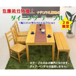 処分特価 テーブル ダイニングテーブル 幅135 限定品 食卓テーブル|interior-daiki