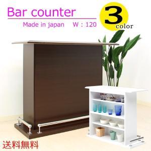 バーカウンター バーカウンター テーブル 幅120 ホームバー ハイカウンター 完成品 日本製 キッチン収納 激安カウンター|interior-daiki