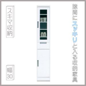 すきま収納 スリム収納 30幅 30cm 隙間収納 隙間家具 すきま家具 完成品 日本製 木製 デザイン重視 センチ インテリア|interior-daiki