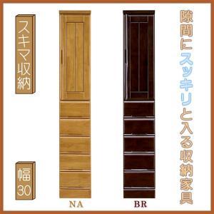 すきま収納 スリム収納 30幅 30cm 隙間収納 隙間家具 すきま家具 完成品 日本製 木製|interior-daiki