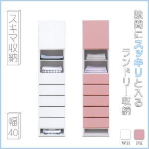 ランドリー収納 ランドリーBOX すきま収納 隙間収納 すきま家具 サニタリー収納 幅40 ホワイト ピンク 完成品|interior-daiki